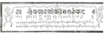 Tibetan Welcome Sign