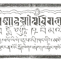 Tibetan Welcome Sign